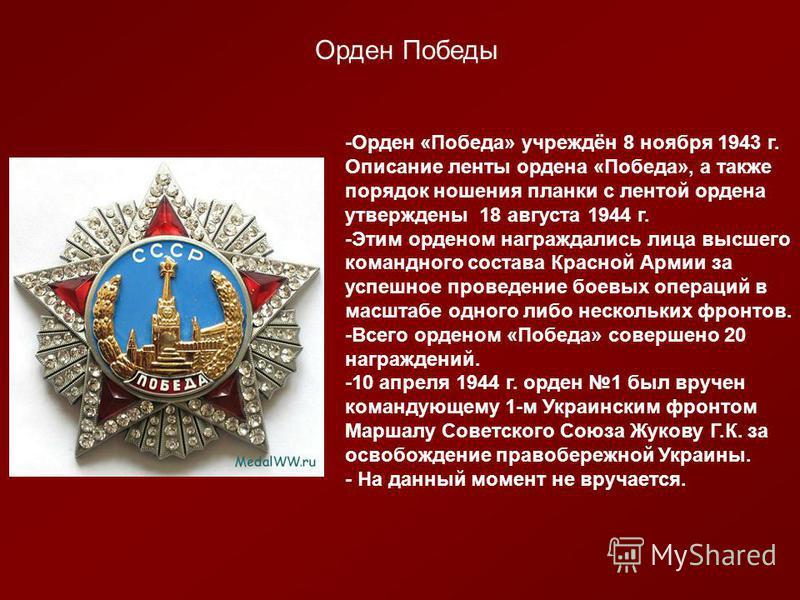 Орден Победы -Орден «Победа» учреждён 8 ноября 1943 г. Описание ленты ордена «Победа», а также порядок ношения планки с лентой ордена утверждены 18 августа 1944 г. -Этим орденом награждались лица высшего командного состава Красной Армии за успешное п