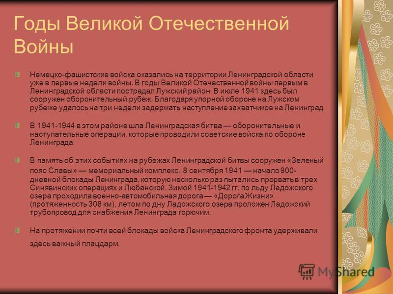 Годы Великой Отечественной Войны Немецко-фашистские войска оказались на территории Ленинградской области уже в первые недели войны. В годы Великой Отечественной войны первым в Ленинградской области пострадал Лужский район. В июле 1941 здесь был соору