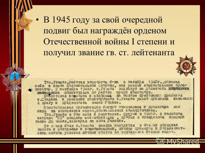 В 1945 году за свой очередной подвиг был награждён орденом Отечественной войны I степени и получил звание гв. ст. лейтенанта