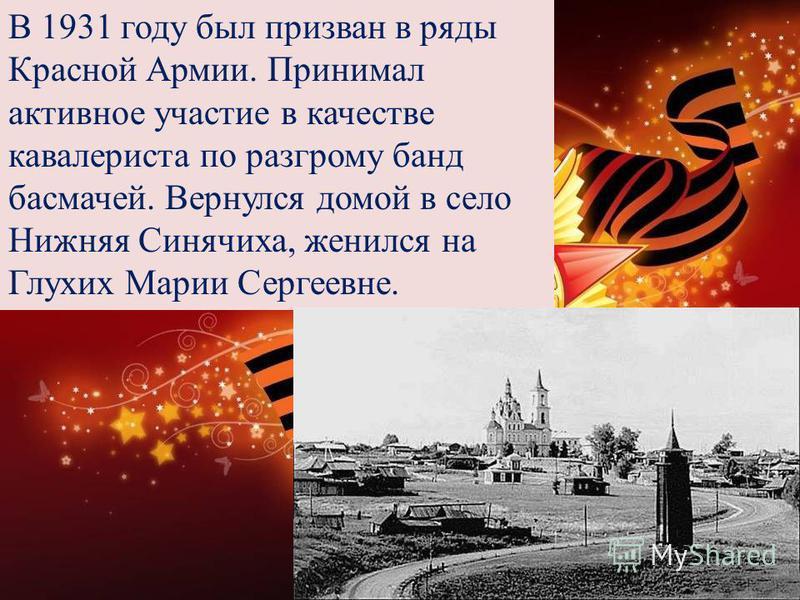 В 1931 году был призван в ряды Красной Армии. Принимал активное участие в качестве кавалериста по разгрому банд басмачей. Вернулся домой в село Нижняя Синячиха, женился на Глухих Марии Сергеевне.
