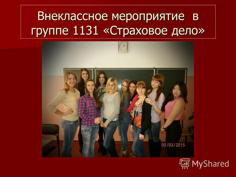 Внеклассное мероприятие в группе 1131 «Страховое дело»
