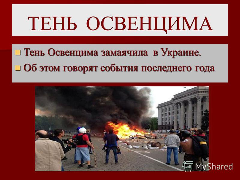 Тень Освенцима замаячила в Украине. Тень Освенцима замаячила в Украине. Об этом говорят события последнего года Об этом говорят события последнего года