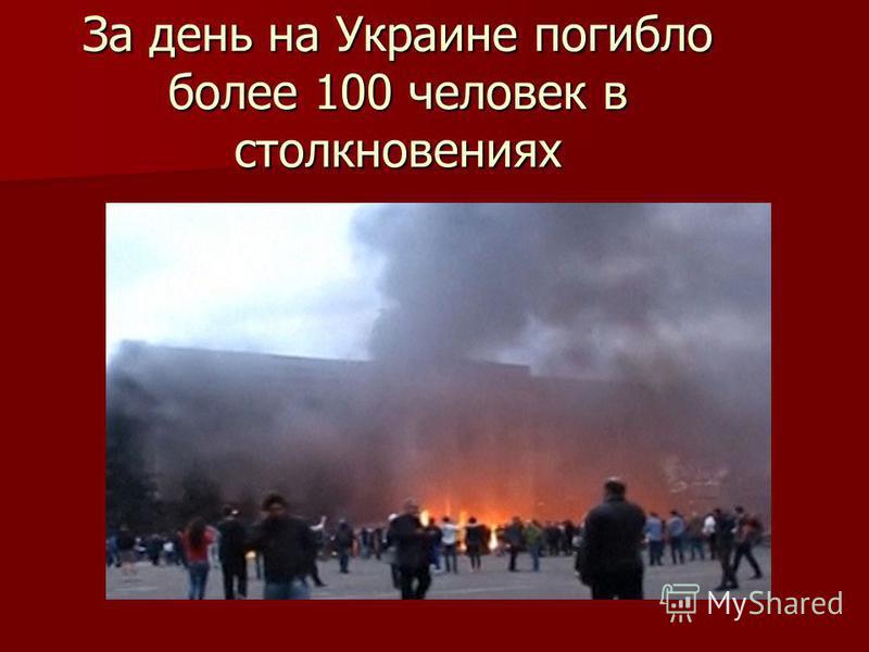 За день на Украине погибло более 100 человек в столкновениях