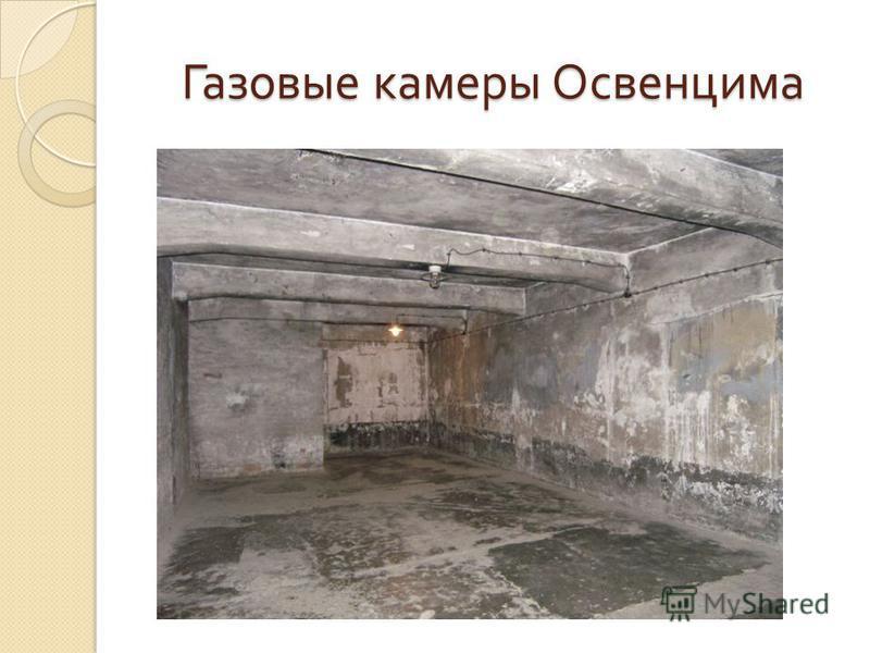 Газовые камеры Освенцима