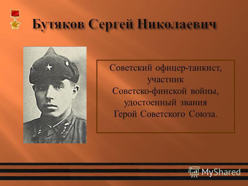 Советский офицер - танкист, участник Советско - финской войны, удостоенный звания Герой Советского Союза.
