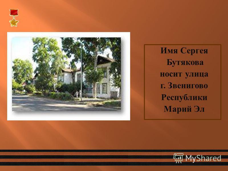 Имя Сергея Бутякова носит улица г. Звенигово Республики Марий Эл