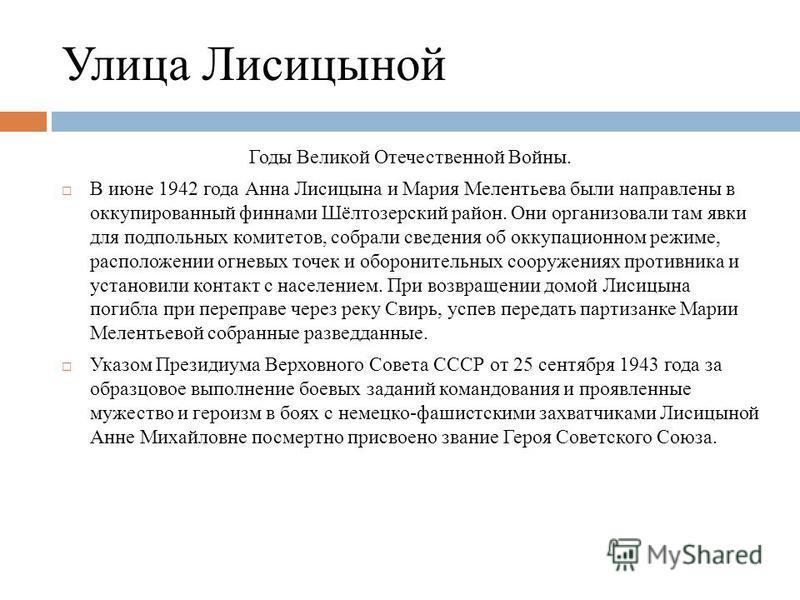 Улица Лисицыной Годы Великой Отечественной Войны. В июне 1942 года Анна Лисицына и Мария Мелентьева были направлены в оккупированный финнами Шёлтозерский район. Они организовали там явки для подпольных комитетов, собрали сведения об оккупационном реж