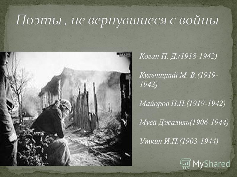Коган П. Д.(1918-1942) Кульчицкий М. В.(1919- 1943) Майоров Н.П.(1919-1942) Муса Джалиль(1906-1944) Уткин И.П.(1903-1944)