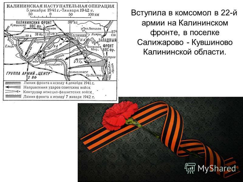 Вступила в комсомол в 22-й армии на Калининском фронте, в поселке Салижарово - Кувшиново Калининской области.