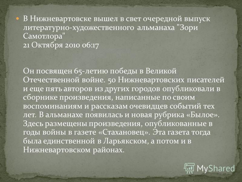 В Нижневартовске вышел в свет очередной выпуск литературно-художественного альманаха