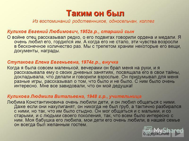 Таким он был Куликов Евгений Любимович, 1952 г.р., старший сын О войне отец рассказывал редко, о его подвигах говорили ордена и медали. Я очень любил его, гордился им. А когда его не стало, эти чувства возросли в бесконечное количество раз. Мы с треп