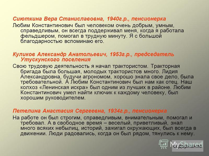 Сиюткина Вера Станиславовна, 1940 г.р., пенсионерка Любим Константинович был человеком очень добрым, умным, справедливым, он всегда поддерживал меня, когда я работала фельдшером, помогал в трудную минуту. Я с большой благодарностью вспоминаю его. Кул
