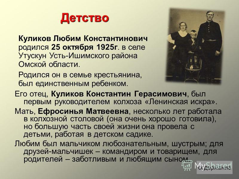 Детство Его отец, Куликов Константин Герасимович, был первым руководителем колхоза «Ленинская искра». Мать, Ефросинья Матвеевна, несколько лет работала в колхозной столовой (она очень хорошо готовила), но большую часть своей жизни она провела с детьм