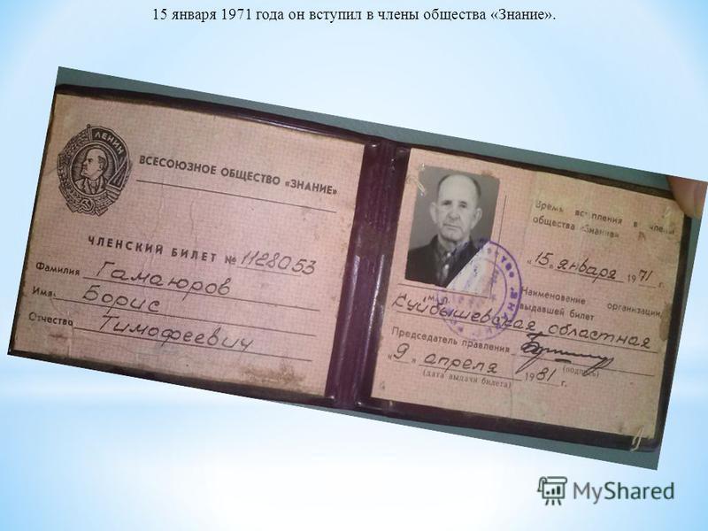 15 января 1971 года он вступил в члены общества «Знание».