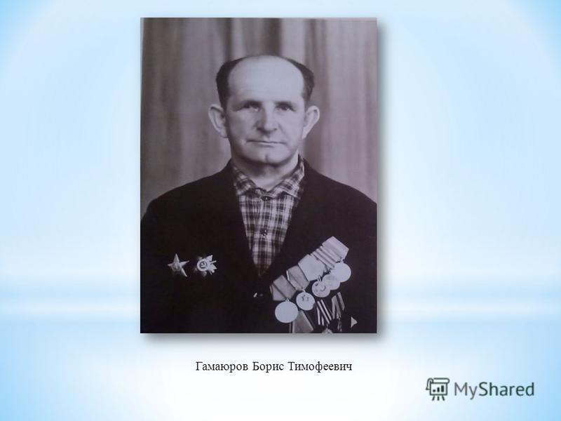 Гамаюров Борис Тимофеевич