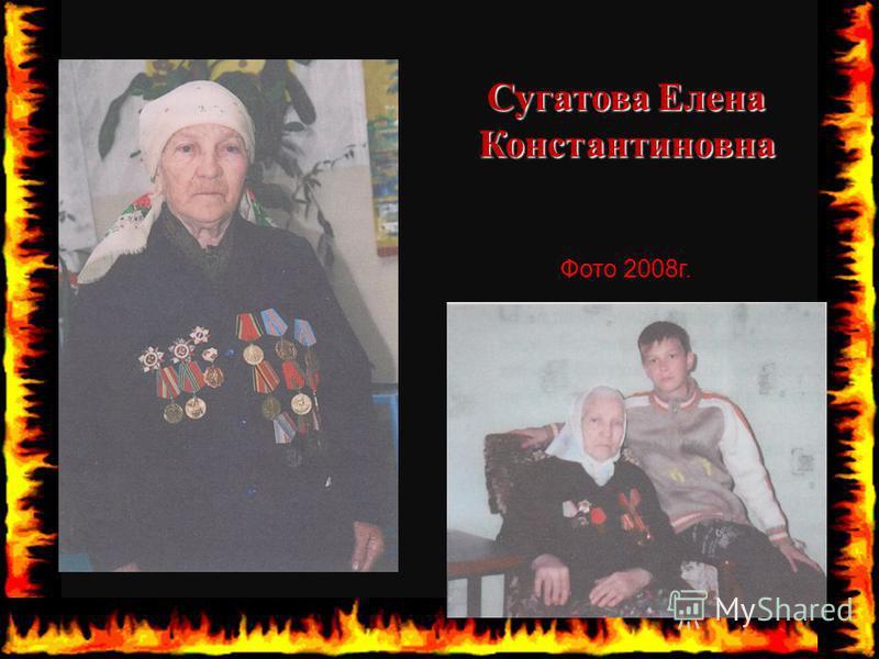 Сугатова Елена Константиновна Фото 2008 г.