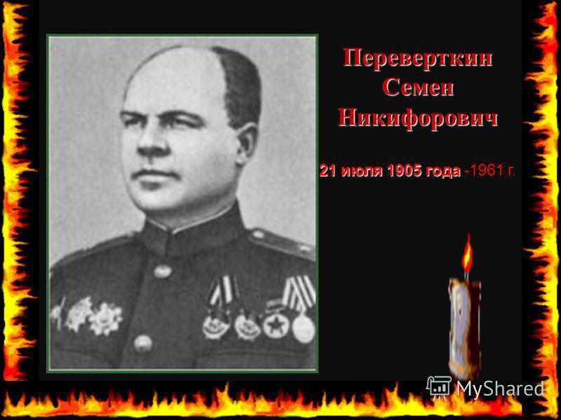 Переверткин Семен Никифорович 21 июля 1905 года 21 июля 1905 года -1961 г.