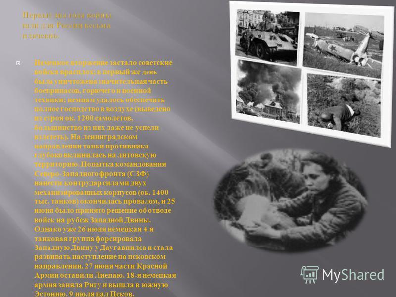 Немецкое вторжение застало советские войска врасплох ; в первый же день была уничтожена значительная часть боеприпасов, горючего и военной техники ; немцам удалось обеспечить полное господство в воздухе ( выведено из строя ок. 1200 самолетов, большин