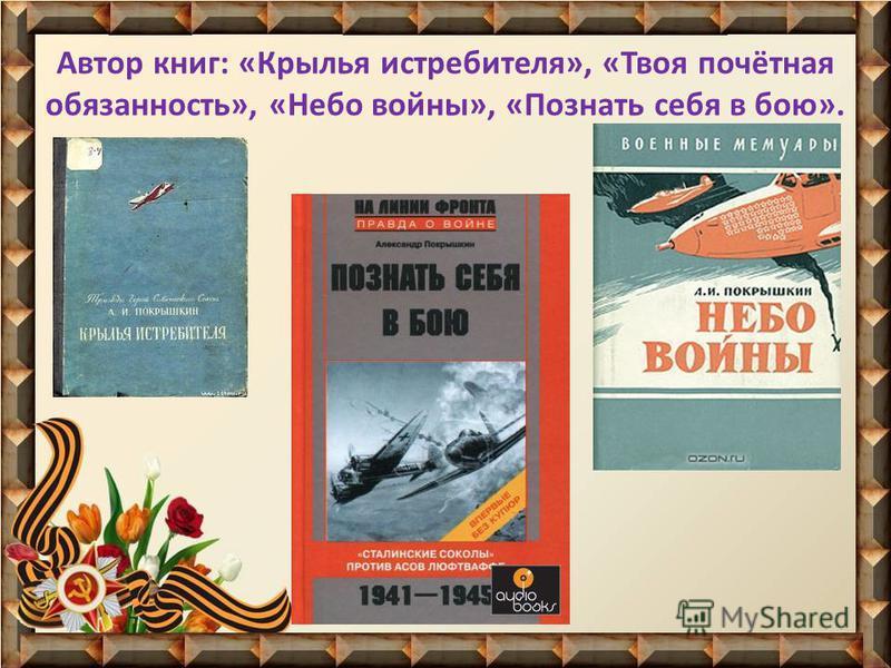 Автор книг: «Крылья истребителя», «Твоя почётная обязанность», «Небо войны», «Познать себя в бою».