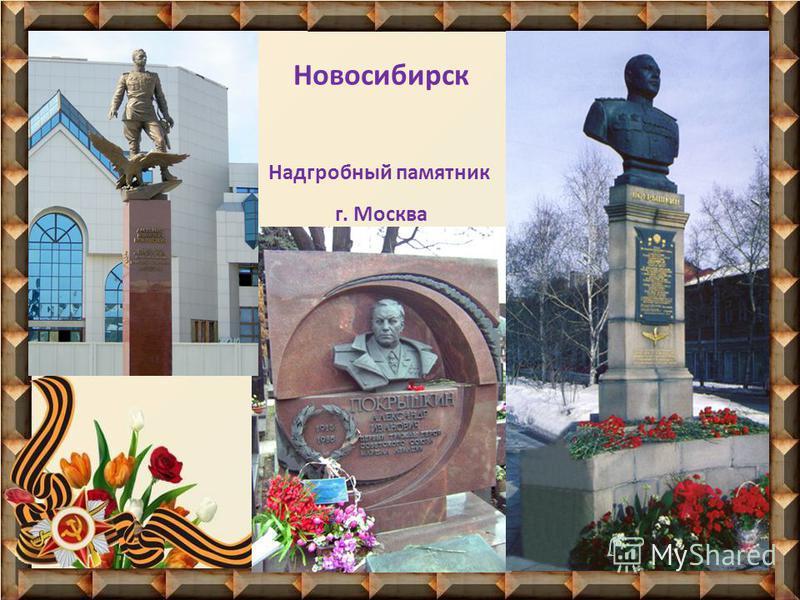 Новосибирск Надгробный памятник г. Москва