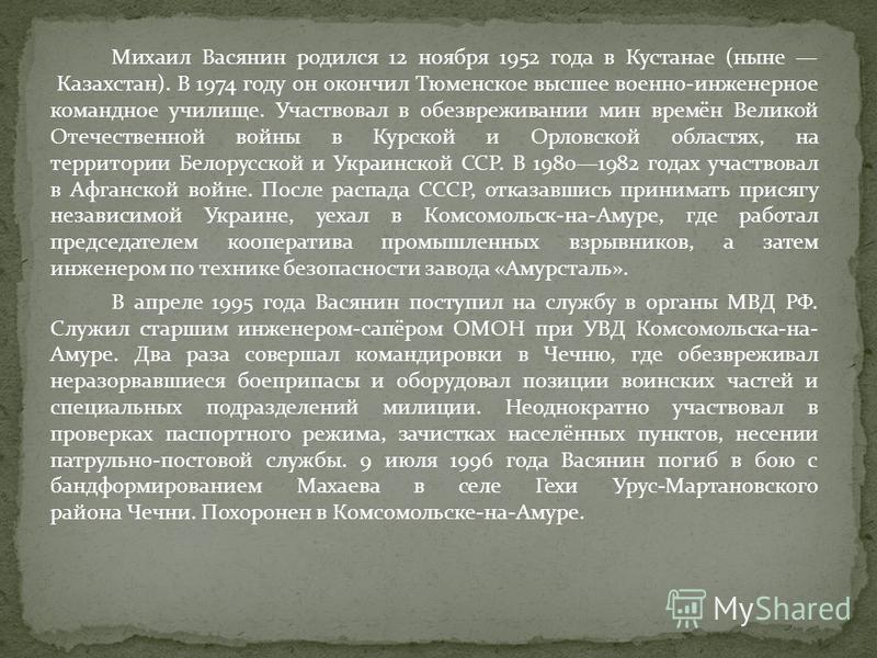 Михаил Васянин родился 12 ноября 1952 года в Кустанае (ныне Казахстан). В 1974 году он окончил Тюменское высшее военно-инженерное командное училище. Участвовал в обезвреживании мин времён Великой Отечественной войны в Курской и Орловской областях, на