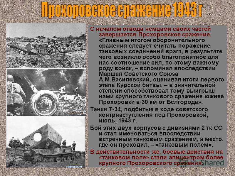 С началом отвода немцами своих частей завершается Прохоровское сражение. «Главным итогом оборонительного сражения следует считать поражение танковых соединений врага, в результате чего возникло особо благоприятное для нас соотношение сил, по этому ва