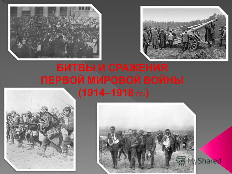 БИТВЫ И СРАЖЕНИЯ ПЕРВОЙ МИРОВОЙ ВОЙНЫ (1914–1918 ГГ.)