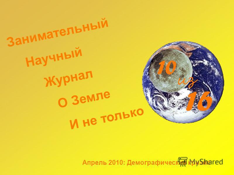 Занимательный Научный Журнал О Земле И не только Апрель 2010: Демографический кризис