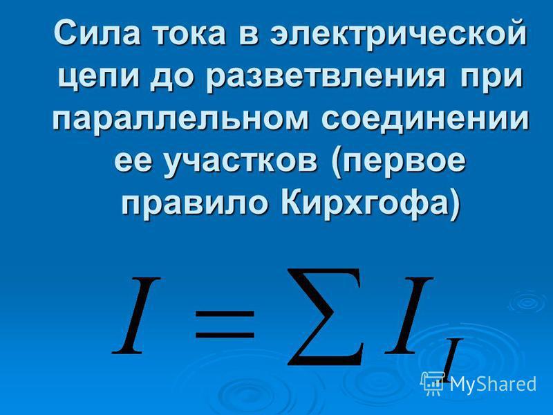 Сила тока в электрической цепи до разветвления при параллельном соединении ее участков (первое правило Кирхгофа)