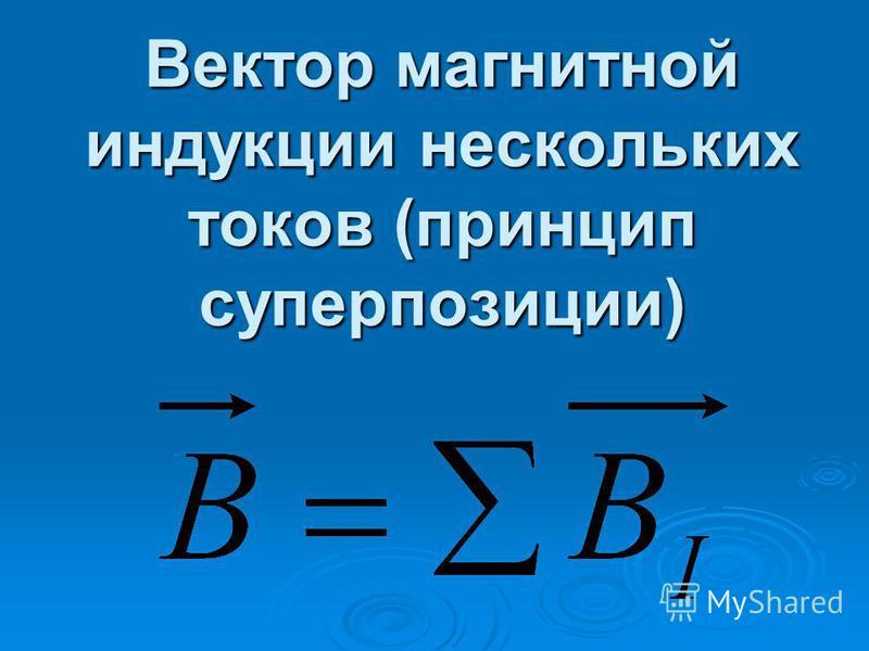 Вектор магнитной индукции нескольких токов (принцип суперпозиции)