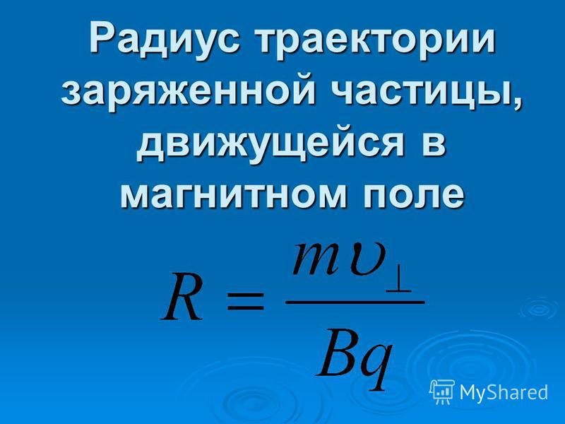 Радиус траектории заряженной частицы, движущейся в магнитном поле