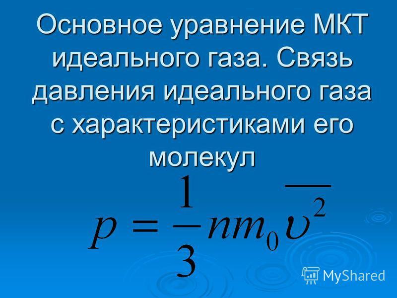 Основное уравнение МКТ идеального газа. Связь давления идеального газа с характеристиками его молекул