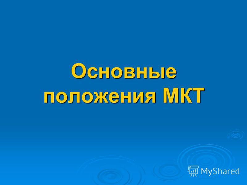 Основные положения МКТ
