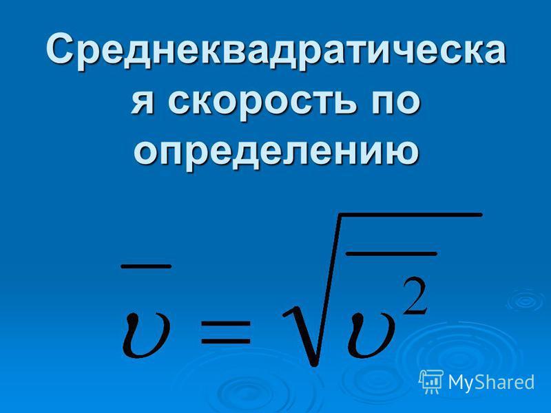 Среднеквадратическа я скорость по определению
