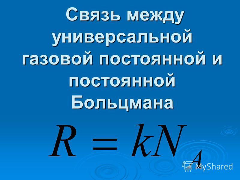 Связь между универсальной газовой постоянной и постоянной Больцмана Связь между универсальной газовой постоянной и постоянной Больцмана
