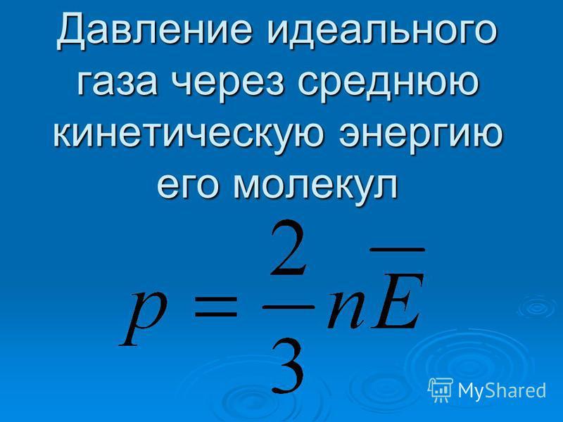 Давление идеального газа через среднюю кинетическую энергию его молекул