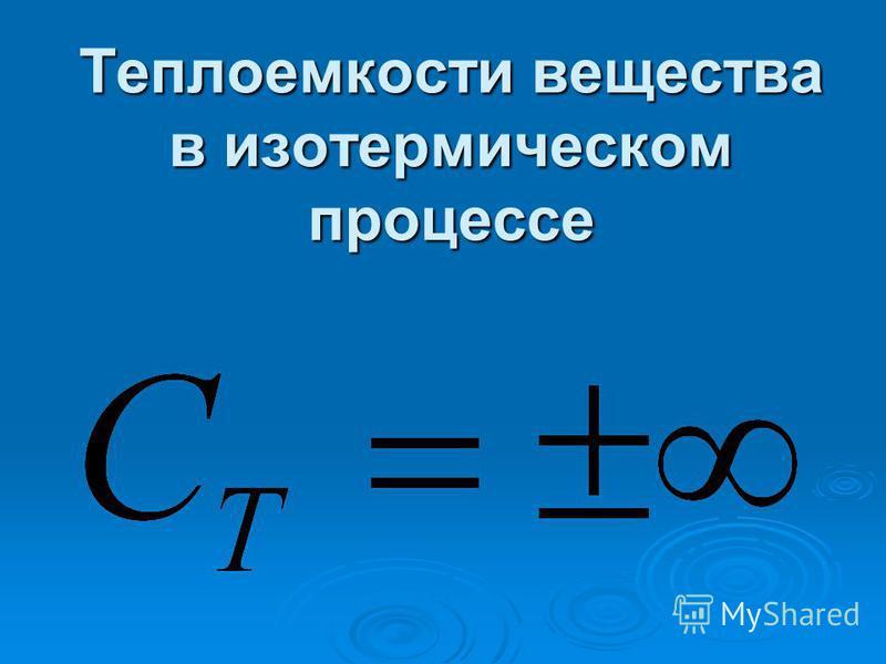 Теплоемкости вещества в изотермическом процессе