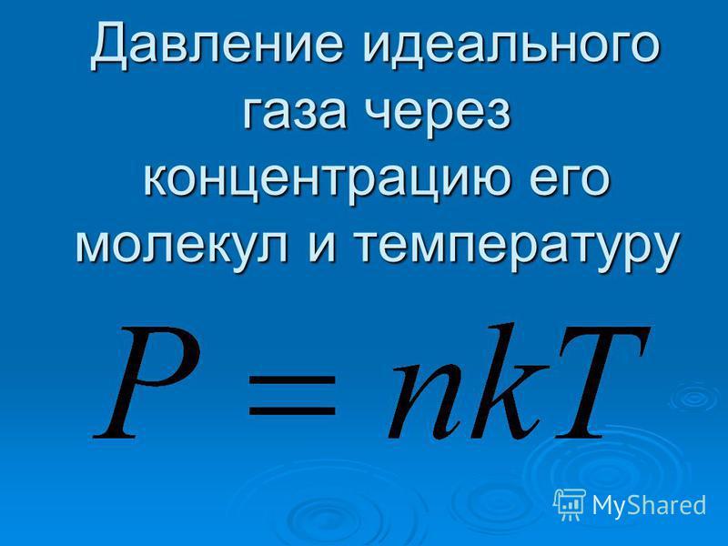 Давление идеального газа через концентрацию его молекул и температуру