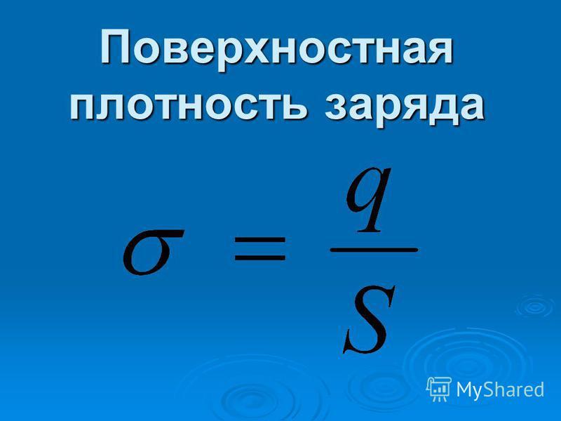 Поверхностная плотность заряда
