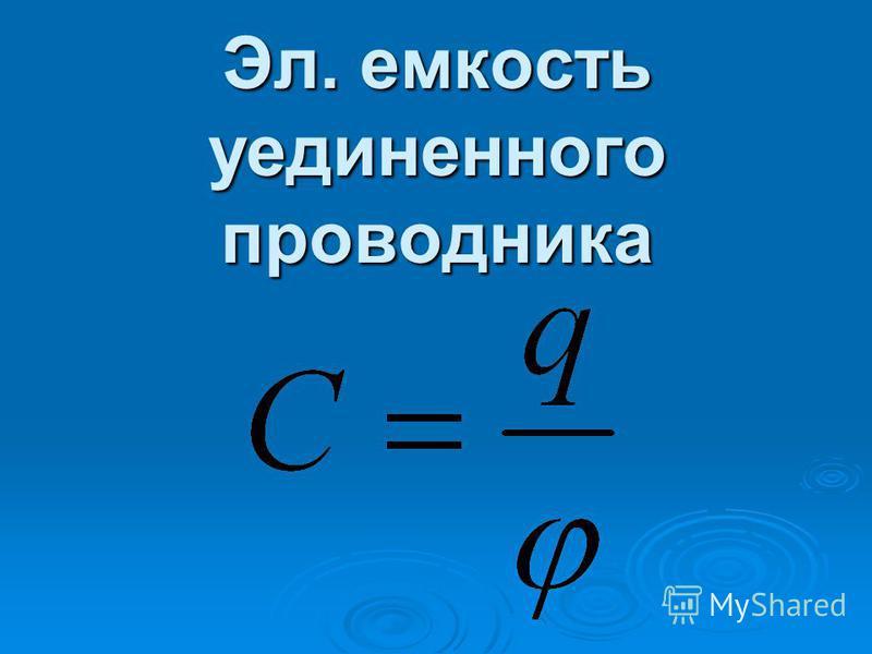 Эл. емкость уединенного проводника
