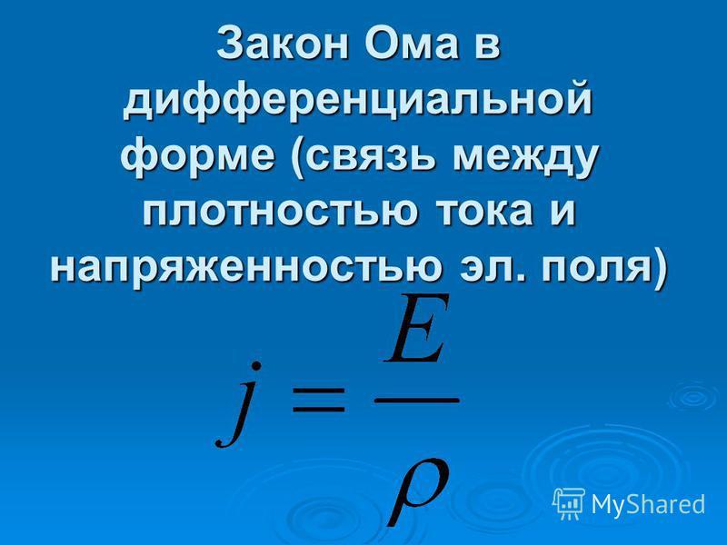 Закон Ома в дифференциальной форме (связь между плотностью тока и напряженностью эл. поля)
