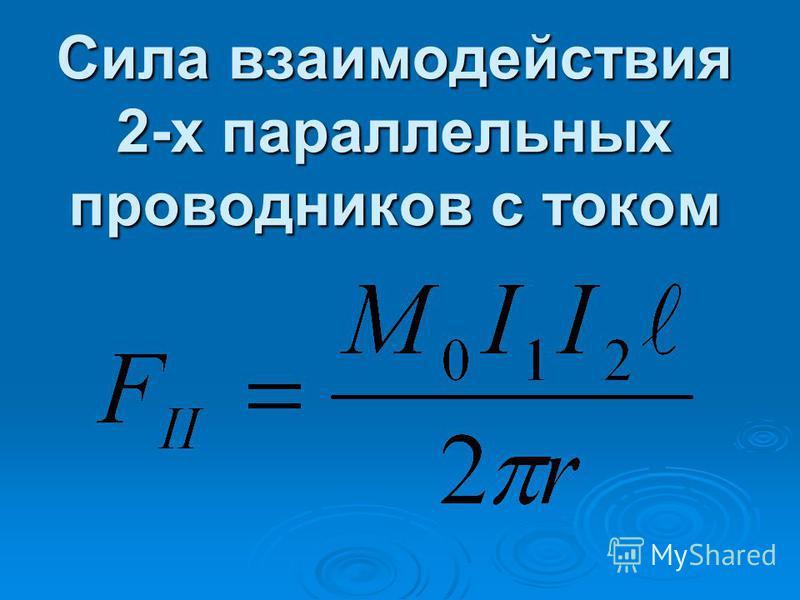 Сила взаимодействия 2-х параллельных проводников с током