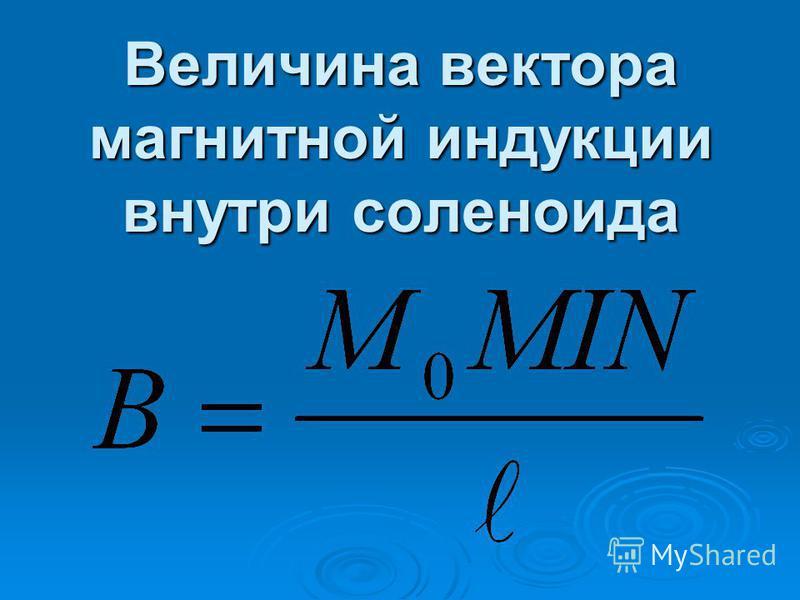 Величина вектора магнитной индукции внутри соленоида