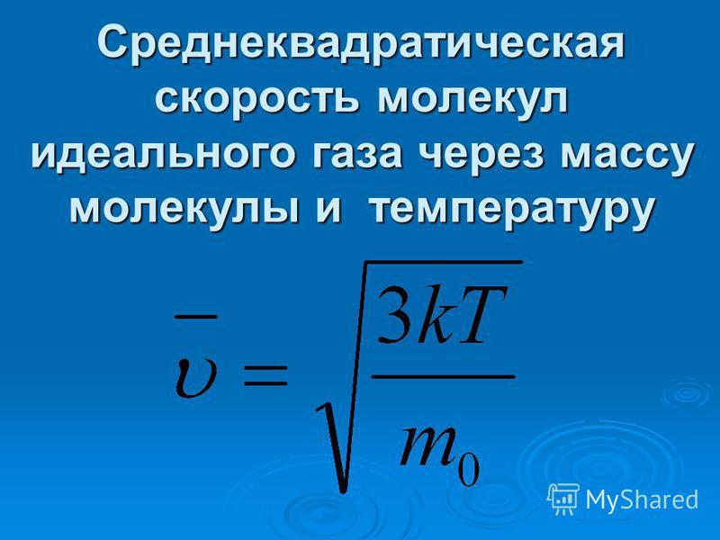 Среднеквадратическая скорость молекул идеального газа через массу молекулы и температуру