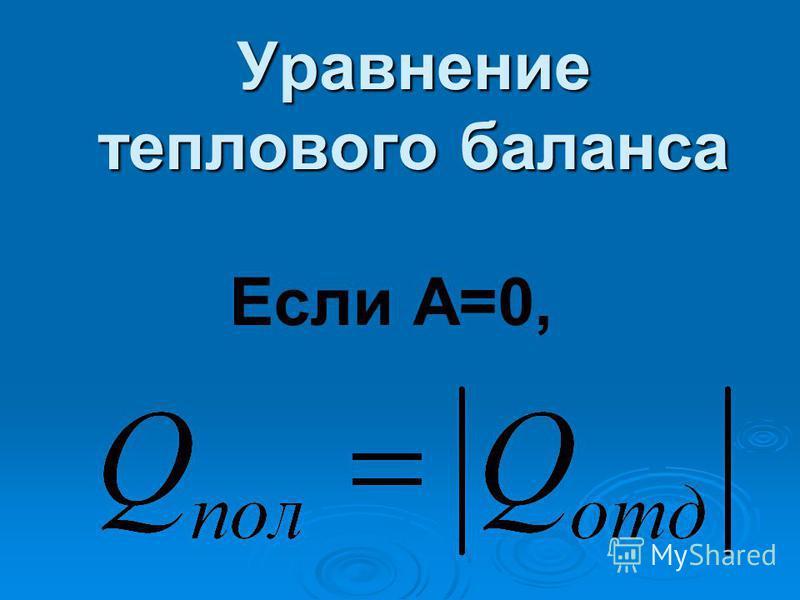 Уравнение теплового баланса Если А=0,