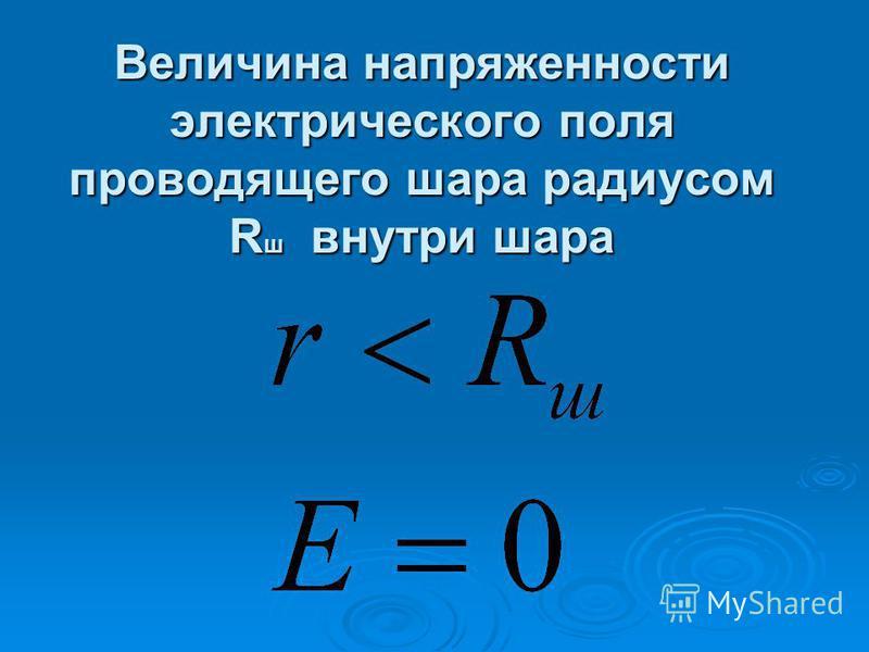 Величина напряженности электрического поля проводящего шара радиусом R ш внутри шара