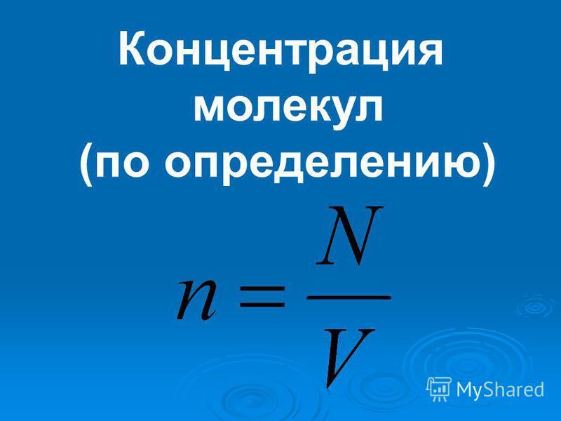Концентрация молекул (по определению)