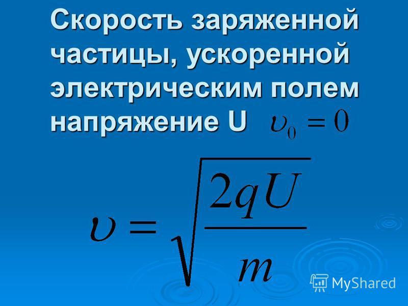 Скорость заряженной частицы, ускоренной электрическим полем напряжение U