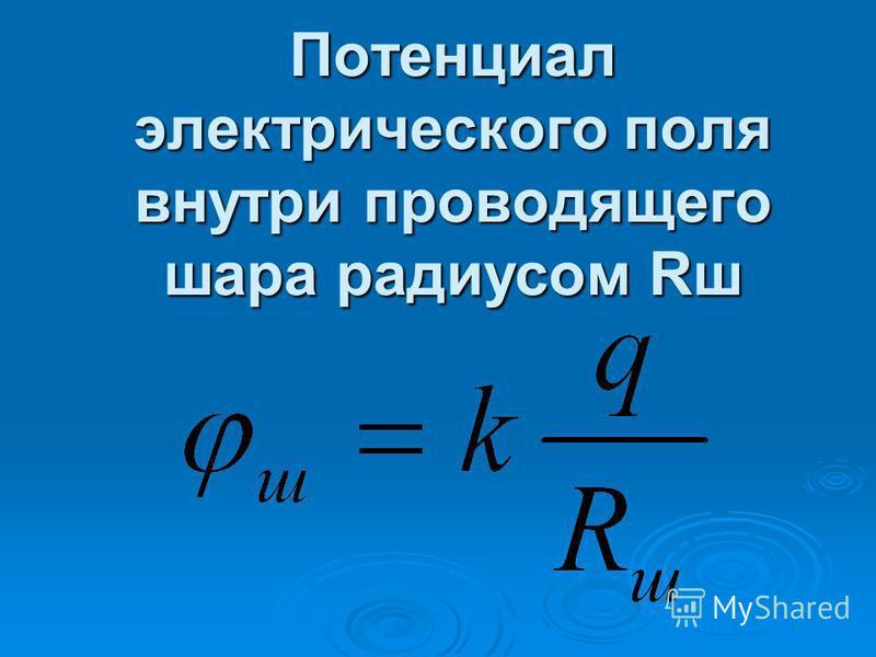 Потенциал электрического поля внутри проводящего шара радиусом Rш