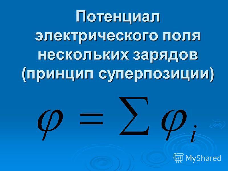 Потенциал электрического поля нескольких зарядов (принцип суперпозиции)